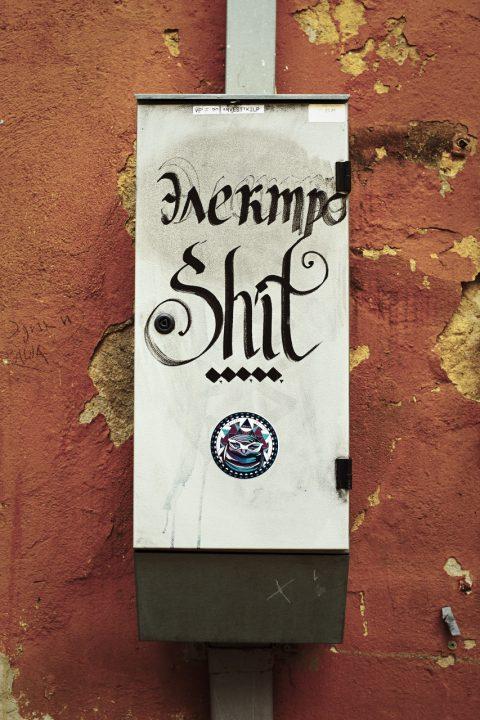 Bild: Elektro Shit! Genau so ist das, wenn die CF Card mit den Fotos vom spektakulären Sonnenuntergang über dem Patarei Gefängnis durch den Kartenleser zerstört wird. Den Schaltkasten mit dem coolen Spruch habe ich auf dem Domberg von Tallinn fotografiert.