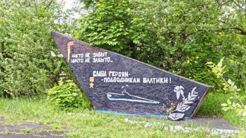 """Bild: Ein Denkmal, das allen U-Boot Besatzungen aus dem Baltikum gewidmet ist. Die in russischer Sprache verfasste Inschrift lautet sinngemäß: """"Niemand ist vergessen - Niemand wird je vergessen sein - Ewiger Ruhm - den U-Bootfahrern des Baltkums"""". An der Südseite der Festung im Stadtteil Daugavgrīva von Rīga. OLYMPUS OM-D E-M5 mit M.ZUIKO DIGITAL ED 12‑40mm 1:2.8. ISO 640 ¦ f/5,0 ¦ 18 mm ¦ 1/60 s ¦ kein Blitz. Klicken Sie auf das Bild um es zu vergrößern."""